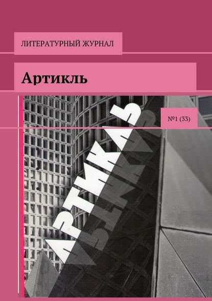 цена на Коллектив авторов Артикль. №1(33)