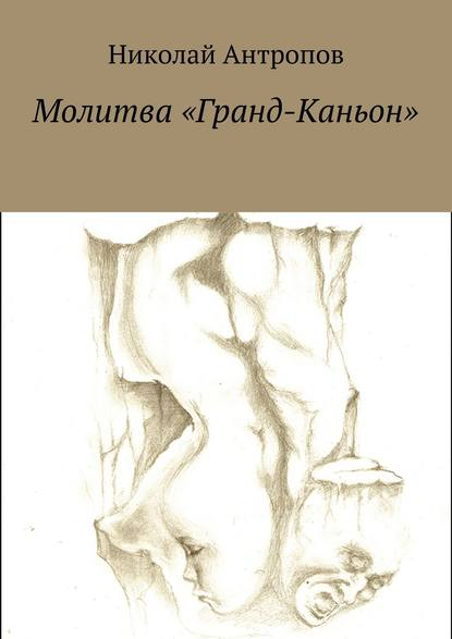 Молитва «Гранд-Каньон» Антропов Николай
