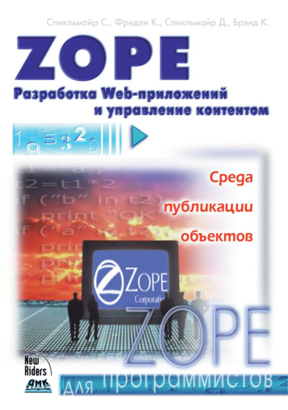 Zope. Разработка Web приложений и управление контентом