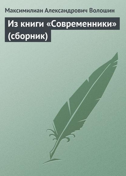 Максимилиан Волошин Из книги «Современники» (сборник)