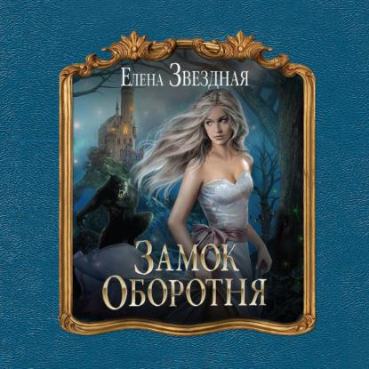 Звездная Елена Замок оборотня обложка