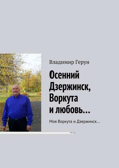 Владимир Герун Осенний Дзержинск, Воркута илюбовь… Моя Воркута иДзержинск… я ненавижу тебя только не бросай меня пограничные личности и как их понять