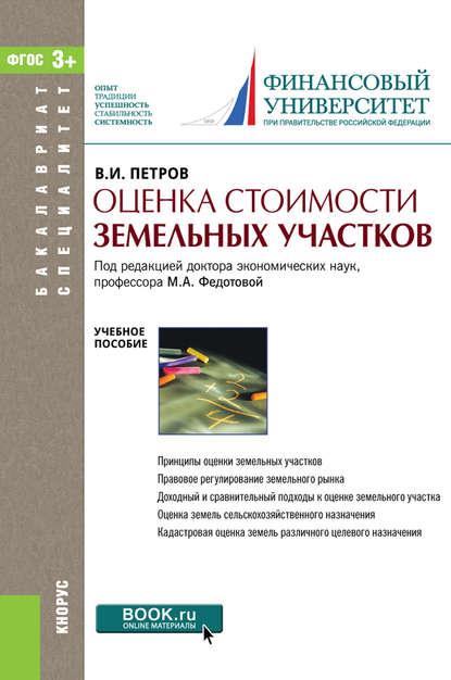 В. И. Петров Оценка стоимости земельных участков недорого