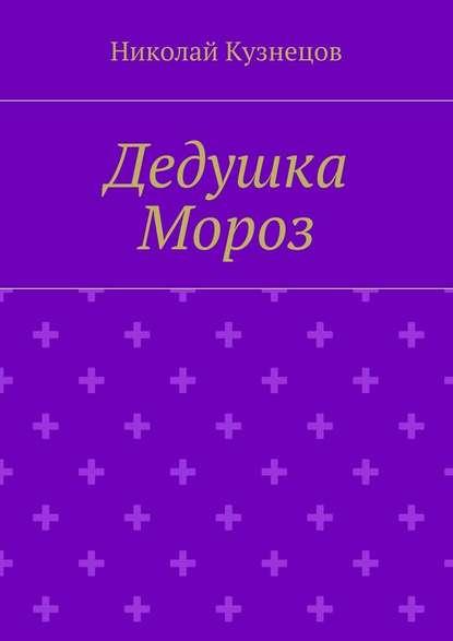 Николай Алексеевич Кузнецов Дедушка Мороз николай алексеевич кузнецов дедушка мороз