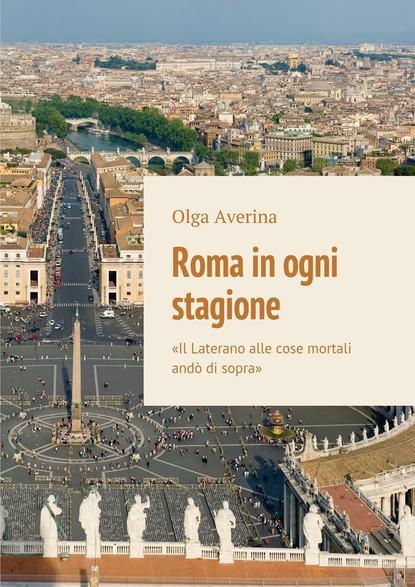 Olga Averina Roma inogni stagione. «Il Laterano alle cose mortali andò di sopra» mongiovì giovanni il cielo di nadira