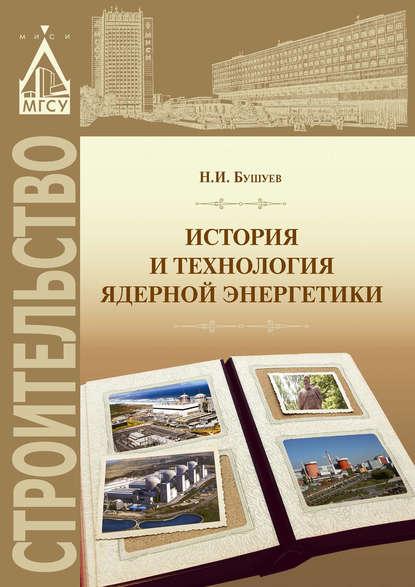 Н. И. Бушуев История и технология ядерной энергетики