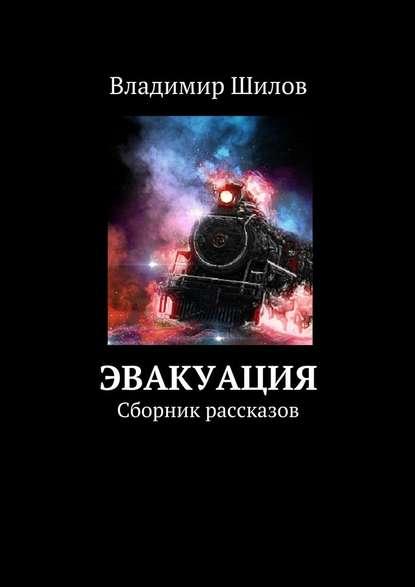 Фото - Владимир Иванович Шилов Эвакуация. Сборник рассказов владимир шилов сон разума