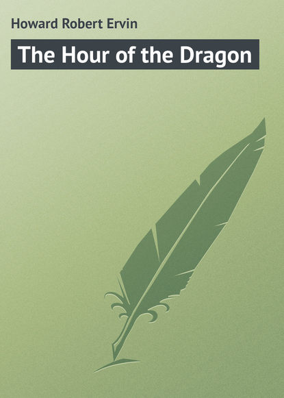 Фото - Howard Robert Ervin The Hour of the Dragon robert sheckley the hour of battle