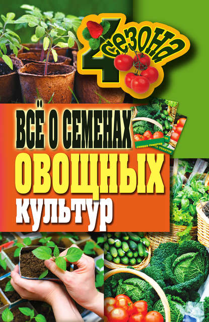 Всё о семенах овощных культур