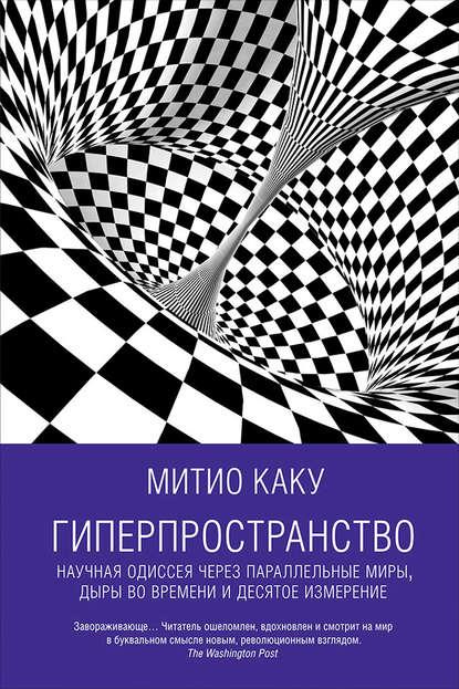 Митио Каку. Гиперпространство: Научная одиссея через параллельные миры, дыры во времени и десятое измерение