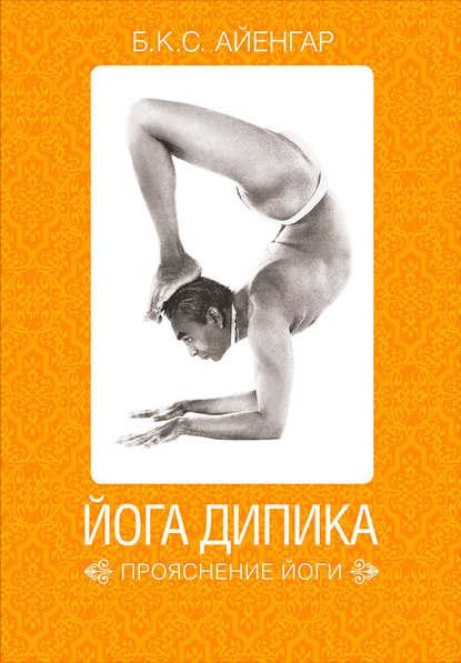 Б. К. С. Айенгар Йога Дипика: прояснение йоги айенгар б дерево йоги ежедневная практика