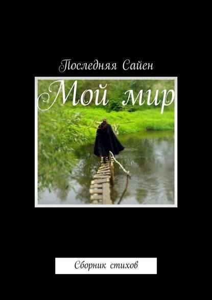 Фото - Последняя Сайен Мой мир. Сборник стихов чебоксарский завод