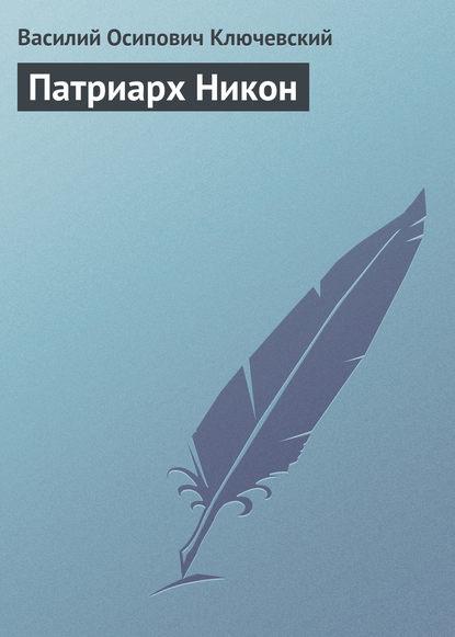 Василий Осипович Ключевский Патриарх Никон м а филиппов патриарх никон исторический роман в 2 томах комплект