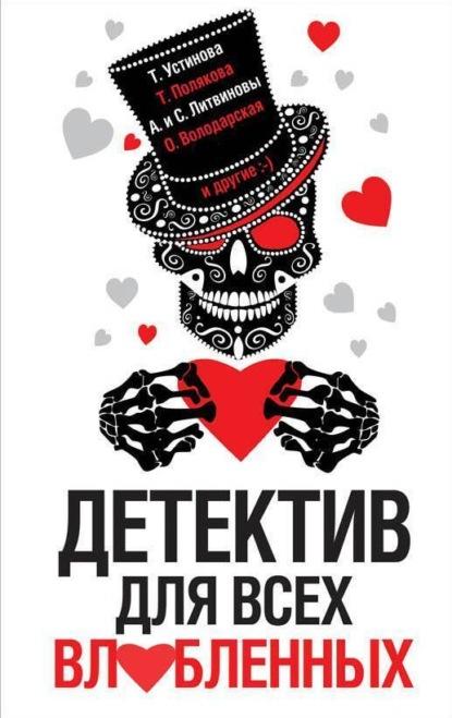 Наталья Александрова Детектив для всех влюбленных