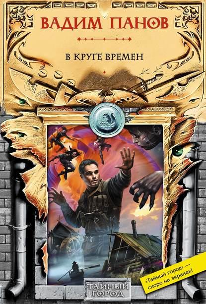 Панов Вадим Юрьевич В круге времен обложка