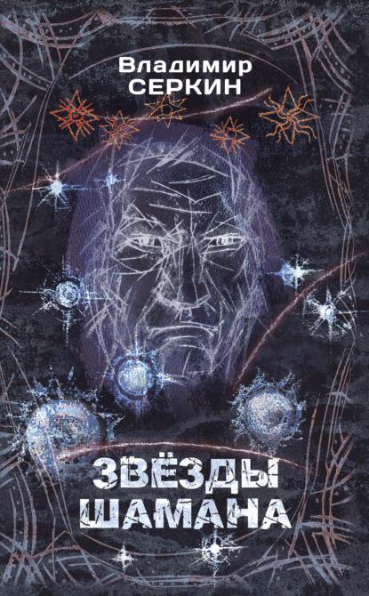 Фото - Владимир Серкин Звезды Шамана. Философия Шамана серкин в свобода шамана
