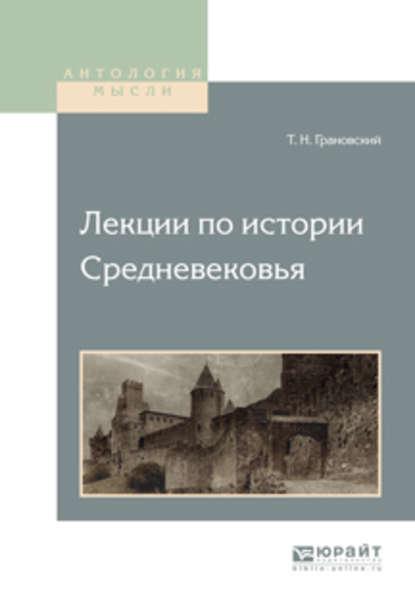 цена на Тимофей Николаевич Грановский Лекции по истории средневековья