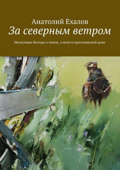 Анатолий Ехалов За северным ветром цена 2017