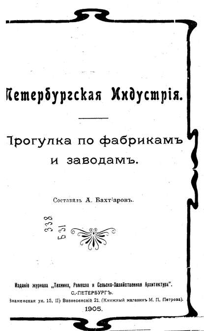 Коллектив авторов Петербургская индустрия коллектив авторов ведение расчетных операций