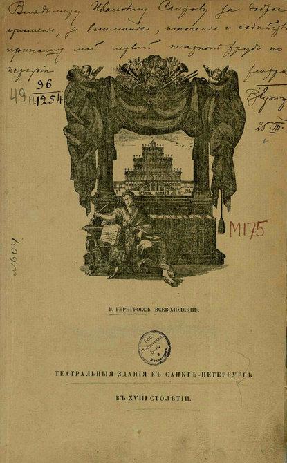 Коллектив авторов Театральные здания в Санкт-Петербурге в XVIII столетии
