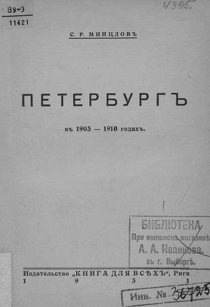 Коллектив авторов Петербург в 1903-1910 годах коллектив авторов онкология