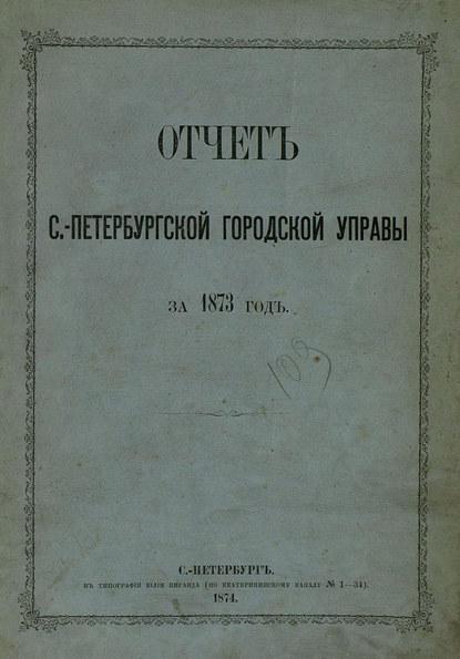 Коллектив авторов Отчет городской управы за 1873 г. коллектив авторов онкология