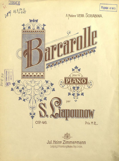 Сергей Михайлович Ляпунов Barcarolle pour le piano par S. Liapunow w foden barcarolle