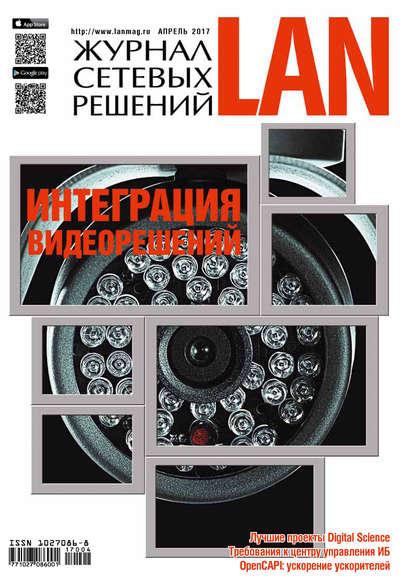 Фото - Открытые системы Журнал сетевых решений / LAN №04/2017 открытые системы журнал сетевых решений lan 09 2016
