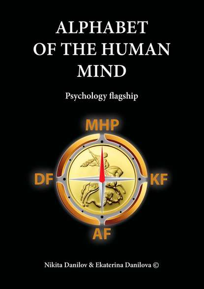 Nikita Danilov Alphabet of the Human Mind. Psychology flagship the mind s eye the art of omni