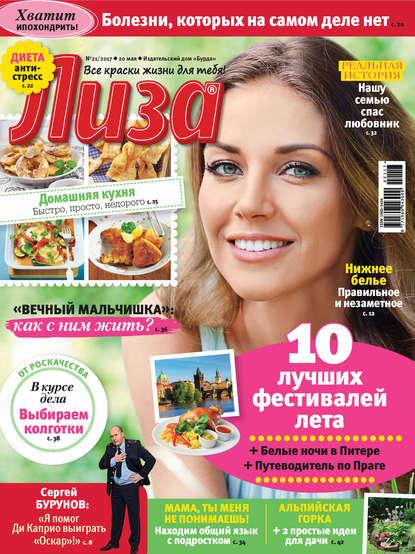 Журнал «Лиза» №21/2017