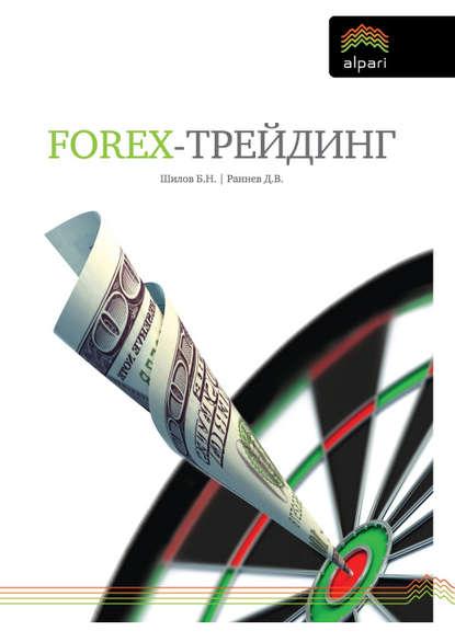 FOREX трейдинг: практические аспекты торговли на мировых