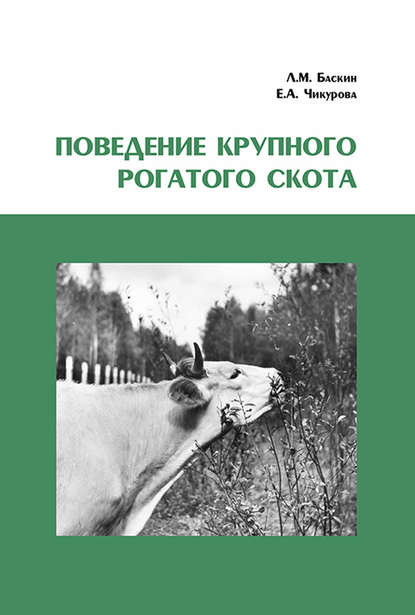 Л. М. Баскин Поведение крупного рогатого скота васильева с конопатов ю клиническая биохимия крупного рогатого скота