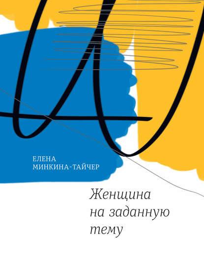 Елена Минкина-Тайчер Женщина назаданную тему елена минкина тайчер белые на фоне черного леса