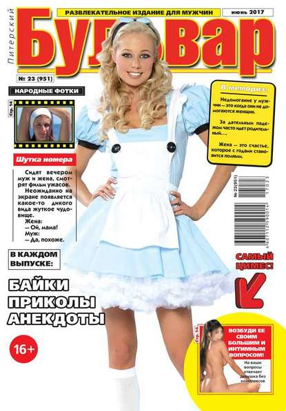 цена на Редакция газеты Питерский Бульвар Питерский Бульвар 23-2017