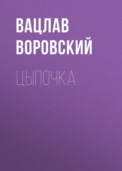 Вацлав Воровский Цыпочка вацлав воровский алексей васильевич кольцов