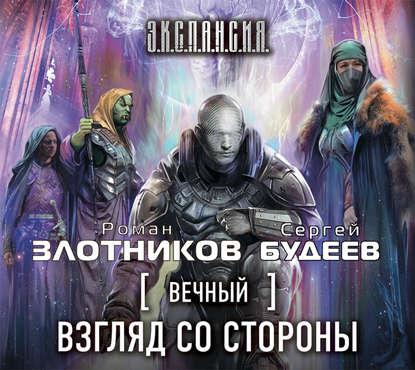 Роман Злотников — Вечный. Взгляд со стороны