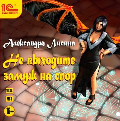 Александра Лисина Не выходите замуж на спор александра лисина проба сил
