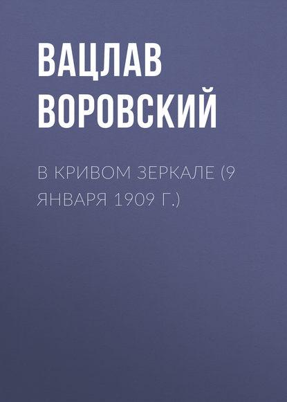 Фото - Вацлав Воровский В кривом зеркале (9 января 1909 г.) вацлав воровский в кривом зеркале 21 июня 1909 г