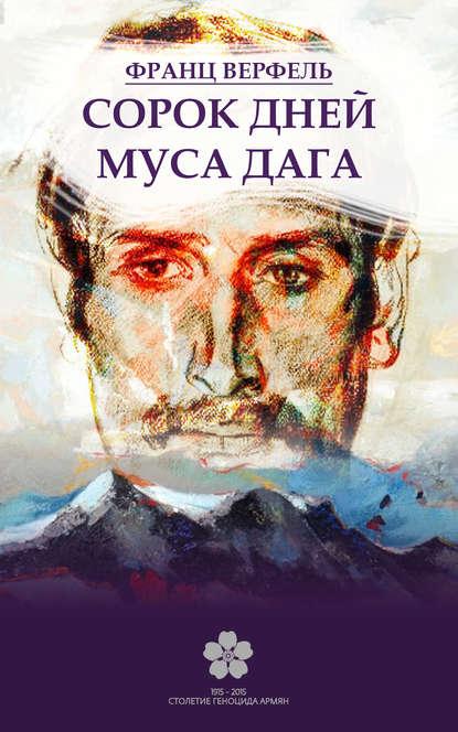 Франц Верфель Сорок дней Муса-Дага нури с роман в четыре руки он лайн фант роман основанный на реальных событиях