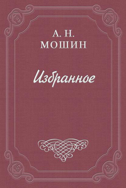Памяти Н. Г. Бунина фото