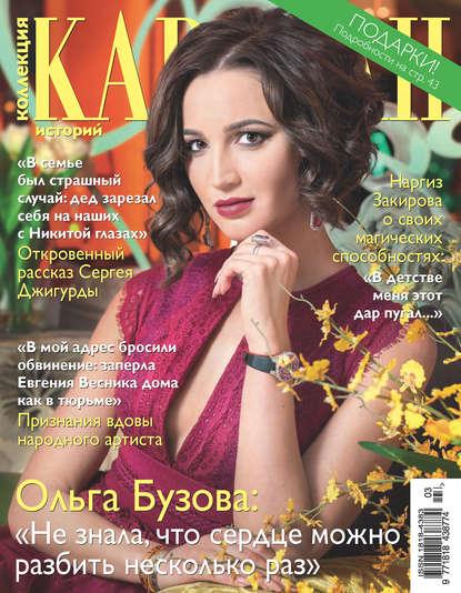 Группа авторов Коллекция Караван историй №03/2017