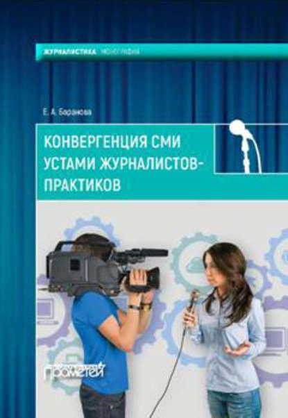 Конвергенция СМИ устами журналистов практиков