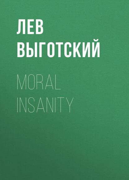 Лев Выготский Moral insanity лев выготский moral insanity