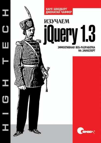 Джонатан Чаффер Изучаем jQuery 1.3. Эффективная веб-разработка на JavaScript jquery в действии 3 е издание