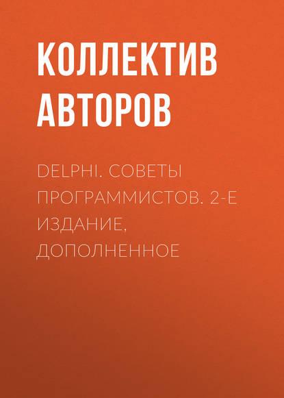 Delphi. Советы программистов. 2 е издание, дополненное