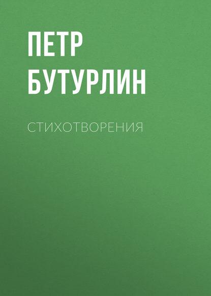 Петр Бутурлин Стихотворения петр бутурлин сонеты