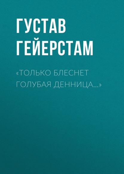 Густав Гейерстам «Только блеснет голубая денница…» гейерстам г мои мальчуганы