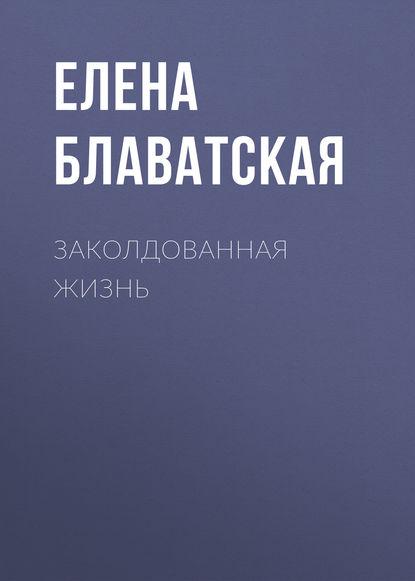 елена блаватская теософский словарь купить книги
