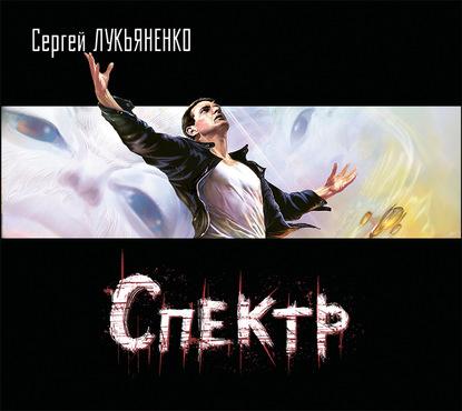 Фото - Сергей Лукьяненко Спектр волков сергей как пройти через