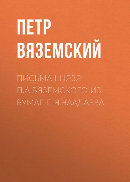 Письма князя П.А.Вяземского из бумаг П.Я.Чаадаева